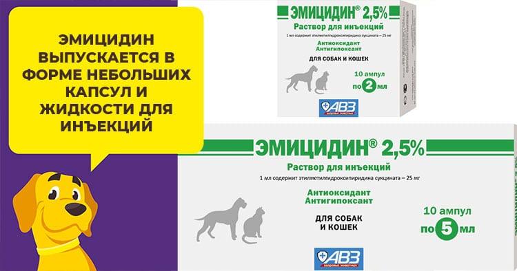 Эмицидин для собак отзывы