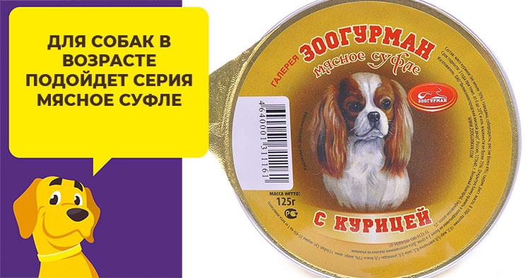 Обзор консервированных кормов для собак марки Зоогурман